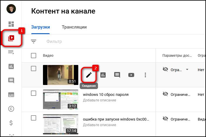 Изменение видео