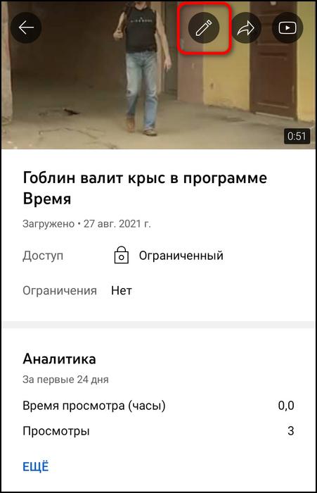 Кнопка для редактирования видео