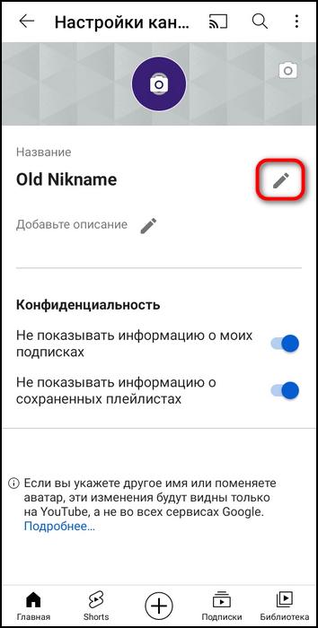 Кнопка для смены имени канала