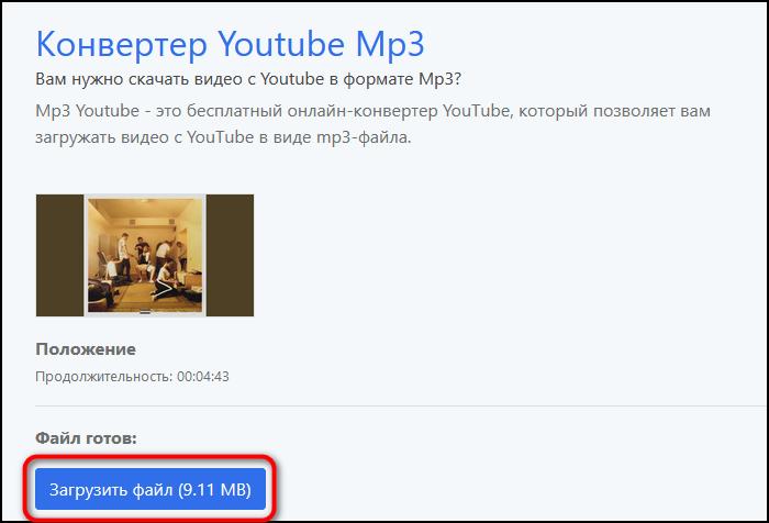 Кнопка для загрузки песни с Ютуба