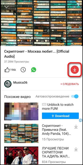 Кнопка для загрузки видео