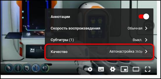 Настройки качества видео в Ютубе на компьютере