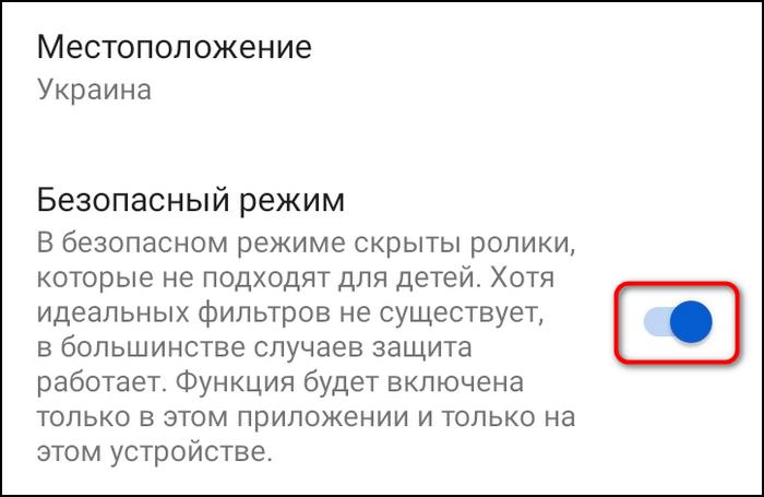 Отключение безопасного режима в Ютубе на телефоне