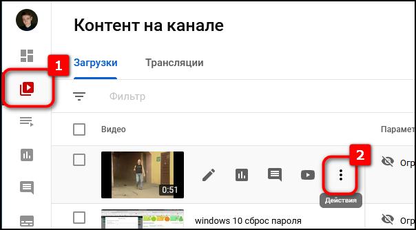 Открытие меню действий видеоролика на Ютубе