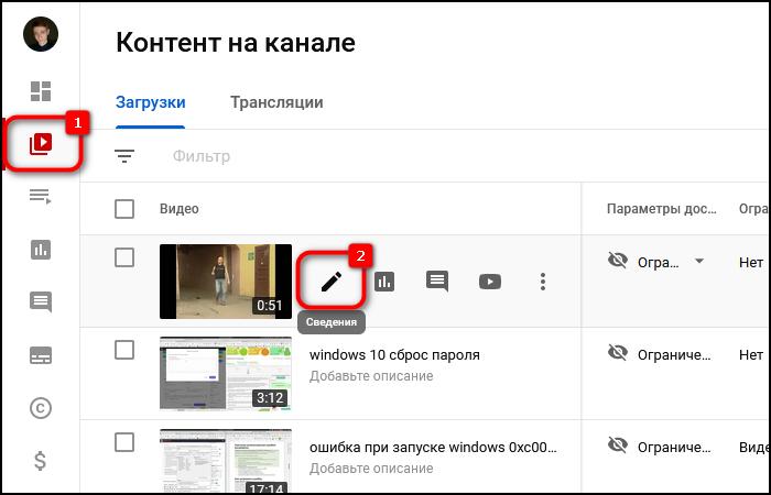 Переход к редактированию видео в Ютубе
