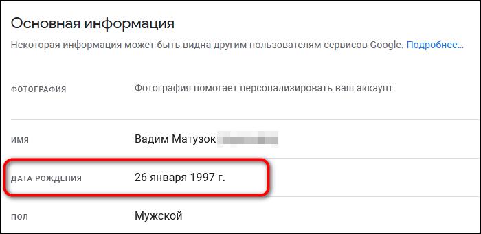 Переход в настройки даты рождения в Гугл на компьютере