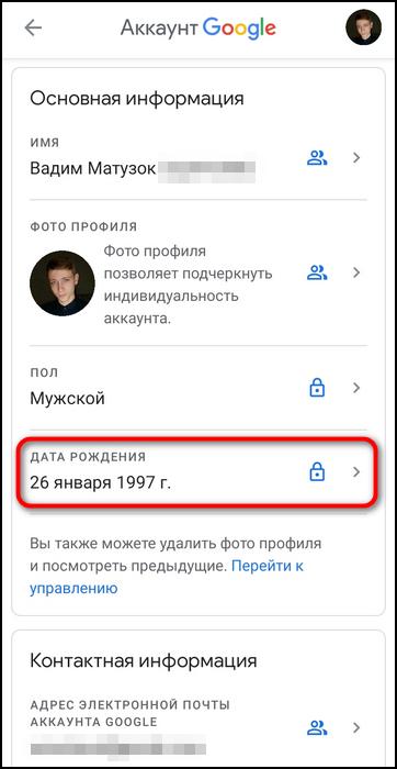Переход в настройки даты рождения в Гугл