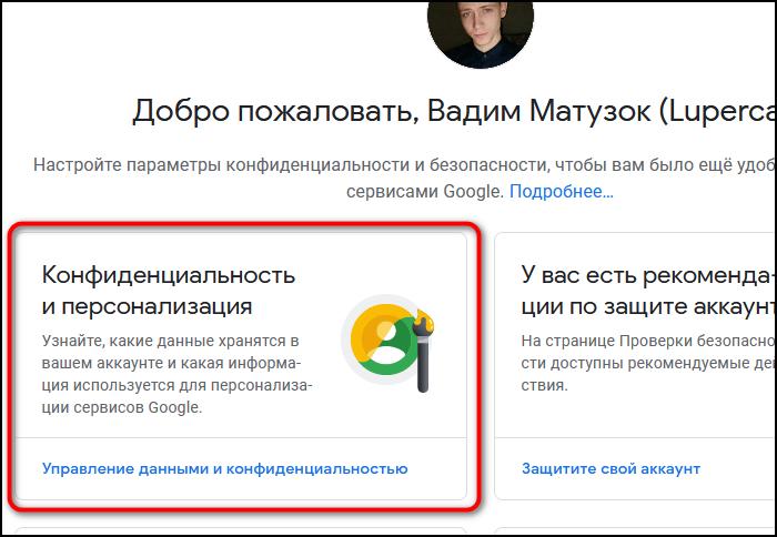 Переход в настройки конфиденциальности в Гугл на компьютере