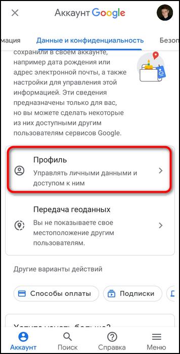 Переход в настройки профиля в Гугл