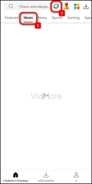 Переход в основное меню в VidMate