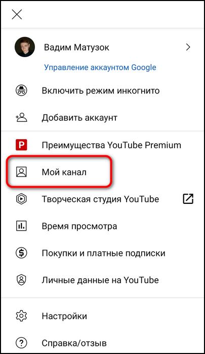 Переход в раздел Мой канал на Ютубе