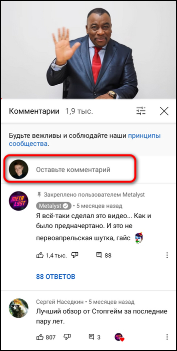 Поле для ввода комментариев на телефоне на Ютубе