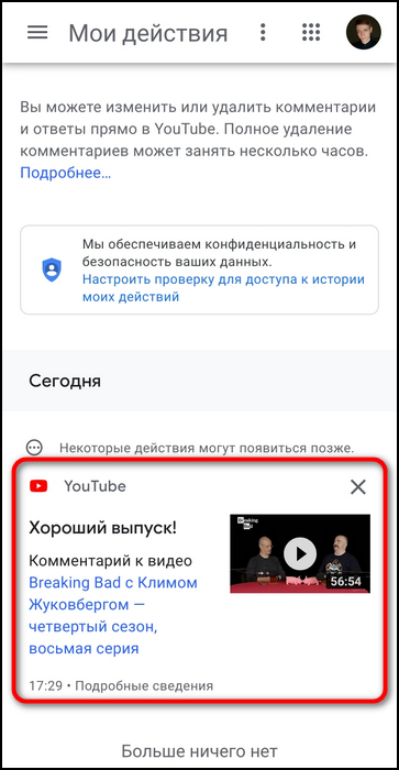 Просомтр комментариев на телефоне в панели управления Google