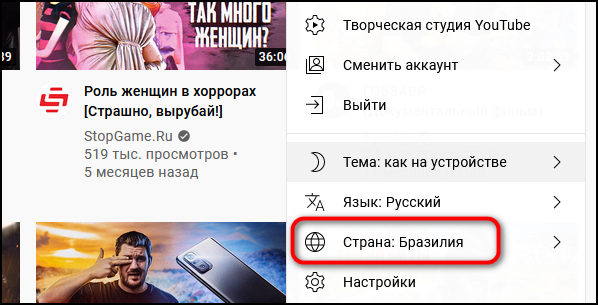 Пункт «Страна» в меню профиля YouTube