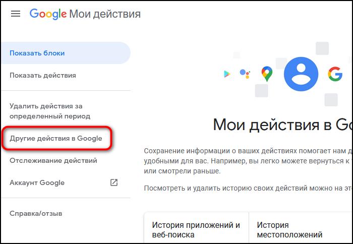 Раздел «Другие действия в Google»