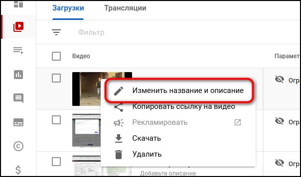 Редактирование описания и названия ролика на Ютубе