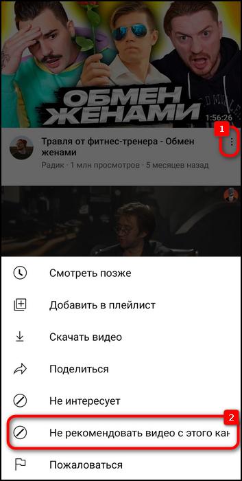 Скрыть канал из рекомендаций на телефоне