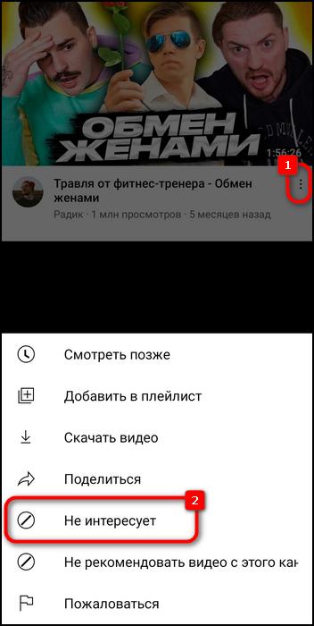 Скрыть видео из рекомендаций на телефоне