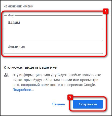 Смена имени аккаунта Google