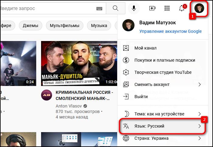 Смена языка интерфейса Ютуб