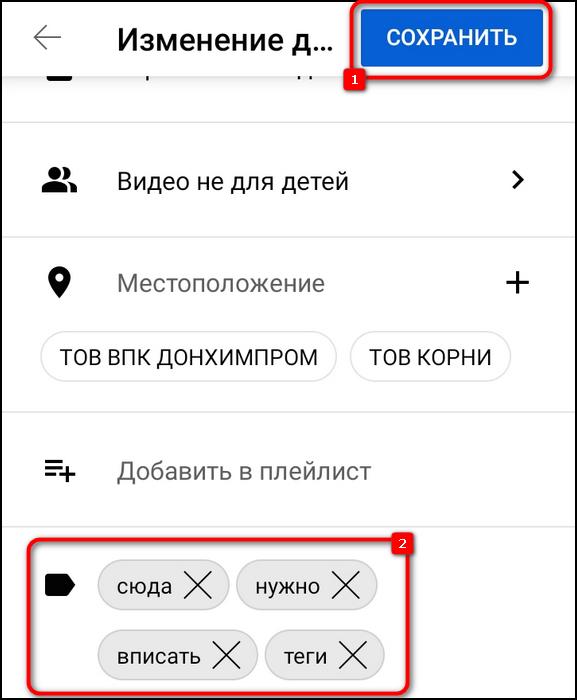 Сохранение изменений в Ютубе на телефоне