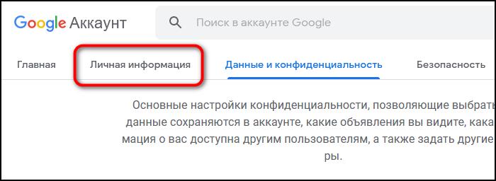 Вкладка личная информация в Гугл