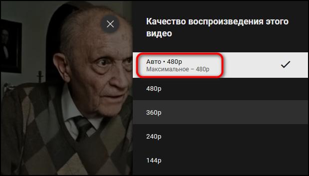 Включение автонастройки качества в Ютубе на телевизоре