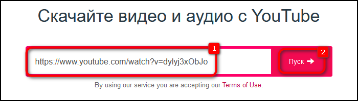 Вставка ссылки с Ютуба в сервис y2mate.com