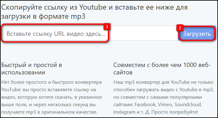 Вставка ссылки в сервис Mp3 YouTube
