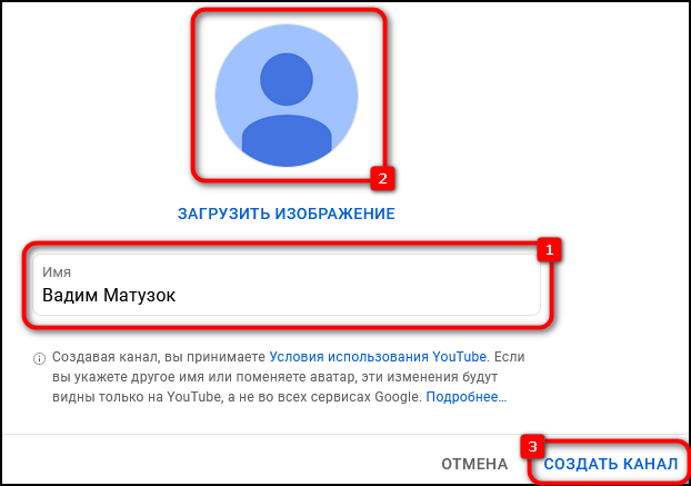 Ввод имени и добавление фото аккаунта в Ютубе