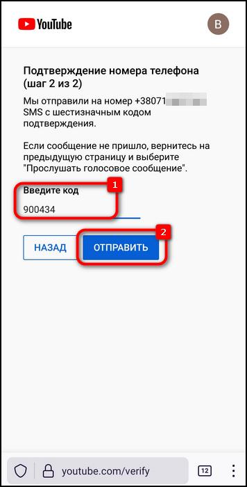 Ввод кода из сообщения