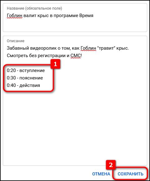 Ввод тайм-кодов к ролика ну Ютубе в описание