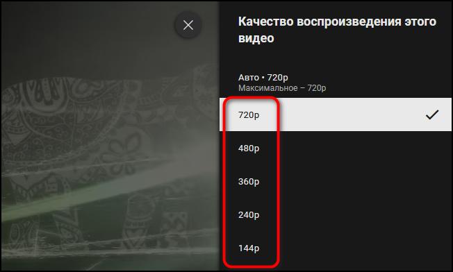 Выбор качества видео на телевизоре в Ютубе