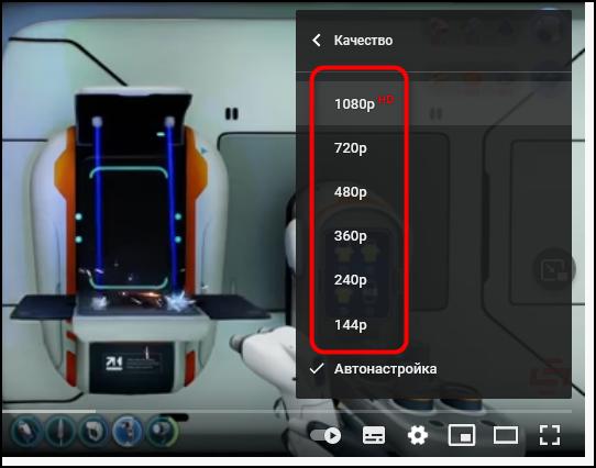 Выбор качества видео в Ютубе на компьютере