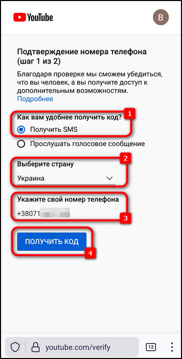 Выбор региона, ввод номера и выбор варианта подтверждение профиля