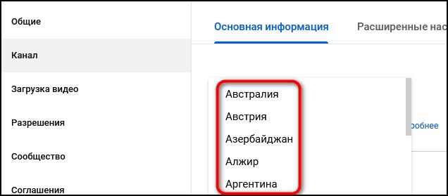Выбор страны аккаунта в Ютубе