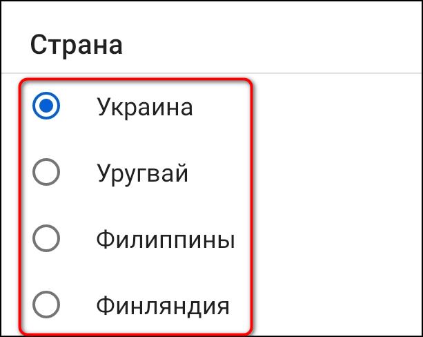 Выбор страны в Ютубе на телефоне
