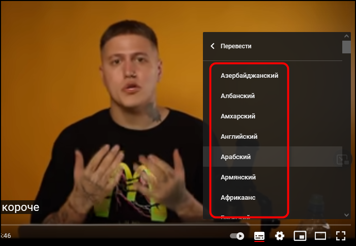 Выбор языка для перевода субтитров