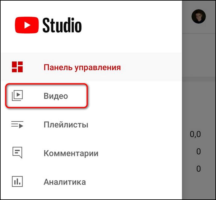 Раздел Видео в Творческой студии