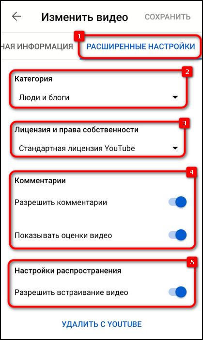 Редактирование дополнительной информации на телефоне