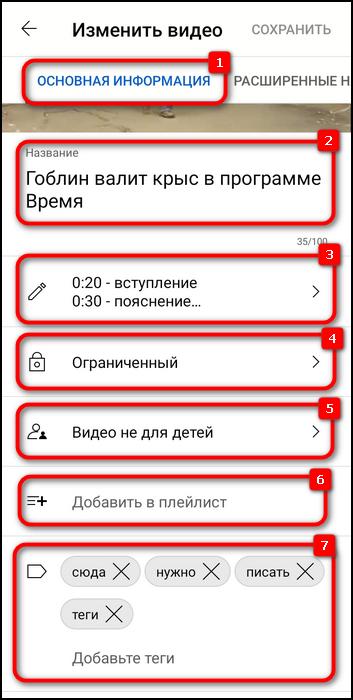 Редактирования основной информации на телефоне