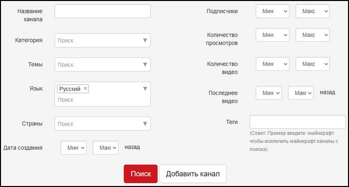 Сайт Сканер каналов Ютуб