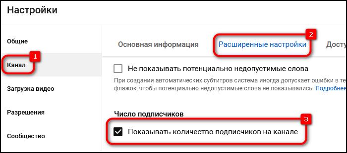 Скрытие подписчиков на канале