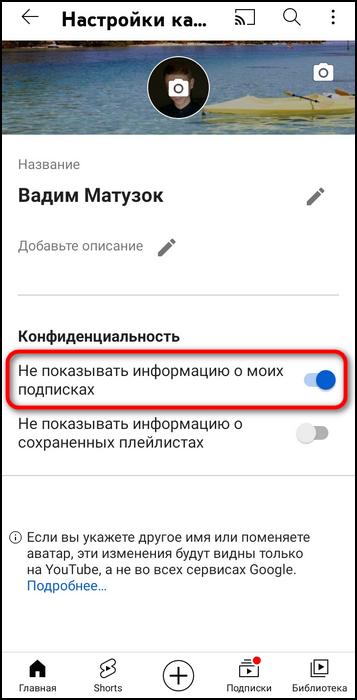 Скрытие подписчиков на телефоне